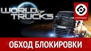 Обход блокировки Роскомнадзор для World of Trucks в ETS2 и ATS