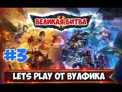 Deck Heroes: Великая Битва!(Deck Heroes) Lets Play - Познаём игру вместе! #3