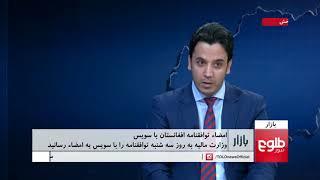 بازار: امضاء توافقنامه افغانستان با سویس