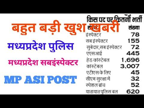 MP POLICE , MP SI , MP ASI 2018 || NEW VANCANY 6350 post