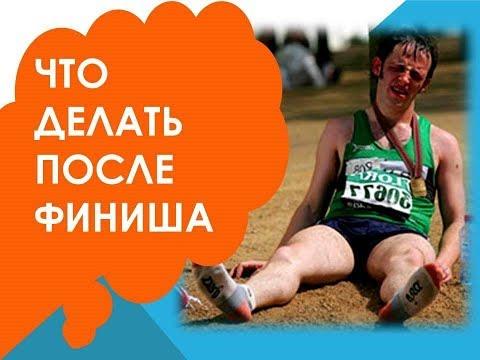 После марафона болят ноги
