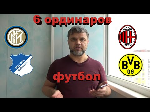 Интер - Милан / Кротоне - Ювентус / Хоффенхайм - Боруссия Д / Прогноз и Ставка