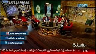 نفسنة | بدرية لياسمين الخطيب: يخرب بيت الكيرف!