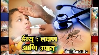 IBN Lokmat Talk Time Dengue Fever: Symptoms, Causes, and Treatments
