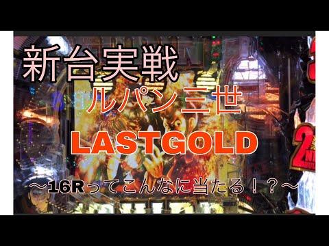 【新台実戦】ルパン三世LASTGOLD久々の大連荘!