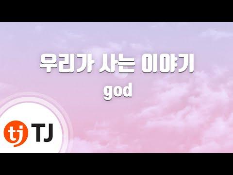 TheStoryOfOurLives 우리가사는이야기_god 지오디 (Feat.MeganLee메건리)_TJ노래방 (Karaoke/lyrics/romanization/KOREAN)