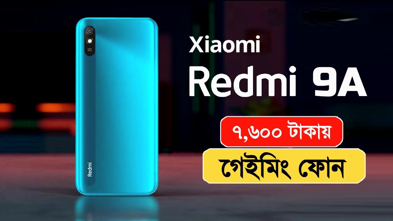 Redmi 9A Bangla Specification Review | AFR Technology