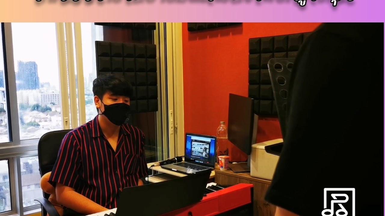 ตัวอย่างการใส่เทคนิคอารมณ์เพลง ครูโชกุนร้องเพราะมากๆ