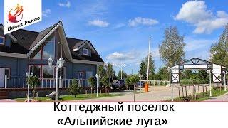 «Альпийские луга» — новый коттеджный поселок (Часть 2)(, 2015-07-21T14:13:23.000Z)