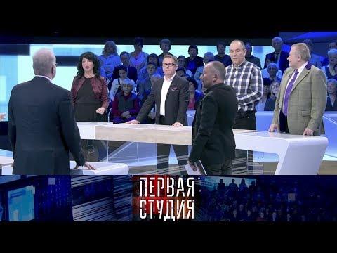 Восток Украины - что дальше? Первая Студия. Выпуск от 14.06.2017