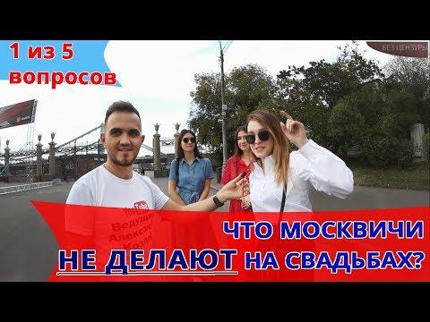 ЧЕГО НЕ БУДЕТ НА ТВОЕЙ СВАДЬБЕ? (опрос москвичей) Свадьба Без Цензуры