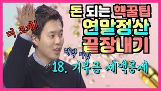 국세청 직원 피셜! 미리미리 준비하는 2019 연말정산…
