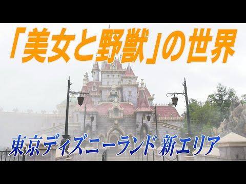 「美女と野獣」の世界 東京ディズニーランド新エリア公開