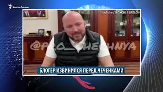 Блогер извинился перед чеченками, а министр культуры Чечни пригрозил певцам
