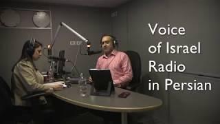 Voice of Israel in Persian - Building Bridges Through Radio Broadcasts