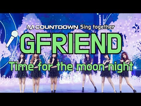 [MCD Sing Together] GFRIEND - Time for the moon night Karaoke ver.