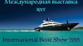 Выставка яхт. Международное яхт-шоу во Флориде!