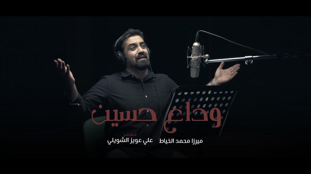 محمد الخياط وداع حسـين محرم Video Clip 1442 Youtube
