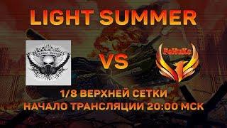 🔵  Light Summer. Стадия 1/8 💥 Розыгрыш для зрителей 💥 Начало 10.07 в 20:00 МСК 🔵