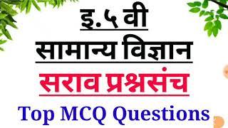 इ.5 वी सामान्य विज्ञान सराव प्रश्नसंच || Std 5th General science top mcq || mega bharti 2018 ||