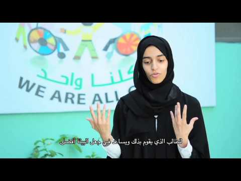 Conserving Energy Creatively- by Emirates Private School