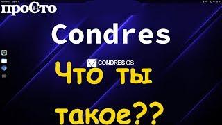 Новый дистрибутив Linux? Condres OS.