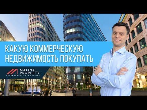 Инвестиции в недвижимость  Территория инвестирования   Москва
