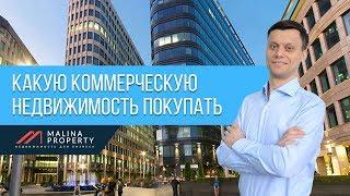 видео продажа коммерческой недвижимости в Москве
