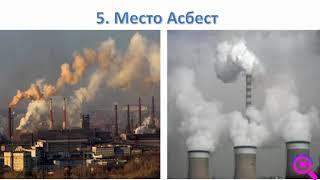 Топ-9. Самые экологические  грязные города России.(, 2018-03-17T08:02:00.000Z)