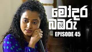Modara Bambaru | මෝදර බඹරු | Episode 45 | 23 - 04 - 2019 | Siyatha TV Thumbnail