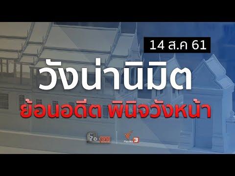 """""""วังน่านิมิต"""" ย้อนอดีต พินิจวังหน้า (2) - วันที่ 14 Aug 2018"""