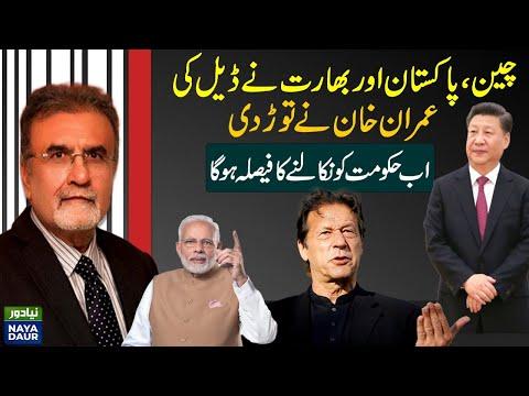 Imran Sabotaged Deal Between Pakistan, India, China