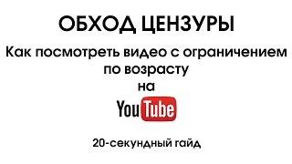 Как посмотреть видео с возрастным ограничением на You Tube