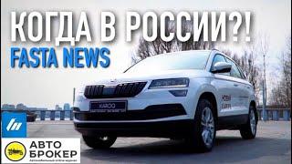 FastaNews1 SKODA KAROQ и CHERY T GGO 8 в РОССИИ. НОВЫЙ SORENTO и ЭЛЕКТРИЧЕСКИЙ HUMMER на 1000 Hp
