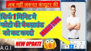 How to cut photo in android. Hindi. Best cut.App game and information