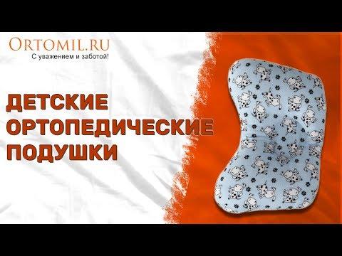 Детские ортопедические подушки, разбираемся в деталях. Ortomil.ru