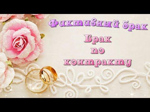 ТОП - 30 Дорам. Фиктивный брак или отношения, Брак по контракту