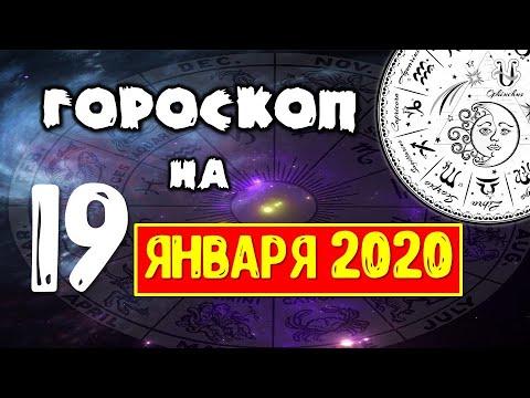 Гороскоп на завтра 19 января 2020 для всех знаков зодиака. Гороскоп на сегодня 19 января | Астрора