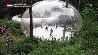 천혜의 자연에 문화 더하기, 네덜란드 친환경 축제 / YTN KOREAN