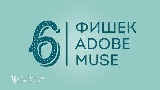 6 маленьких, но полезных фишек в работе с Adobe Muse