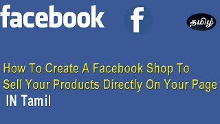 How To Create Free Facebook Shop To Sell Your Products Directly On Your Page Step by Step in Tamil