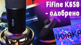 Фото Полупрофи и годный звук - Fifine K658 Podcast микрофон с Aliexpress