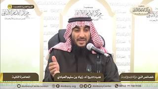 خصائص النّبيّ ﷺ - المحاضرة الثانية