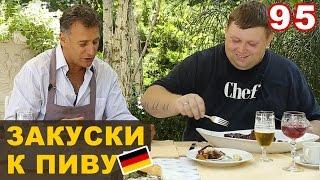 Закуски к пиву.Свиное колено по старо-берлински,  закусок из селедки , баварский сливовый пирог