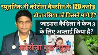 Sputnik V Corona vaccine update in Hindi | ZyCoV-D Corona Vaccine Update in Hindi | Corona Vaccine