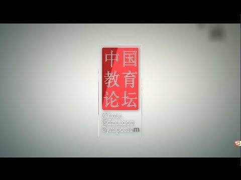 China Education Symposium 2018 Trailer 2018哈佛中国教育论坛 宣传片