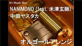 NANIMONO (feat. 米津玄師)/中田ヤスタカ【オルゴール】 (映画『何者』主題歌)