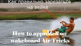 ЗАРЕЗКА на флет трюк ВЕЙКБОРД. How to approach on wakeboard air tricks/ flat. Wakeboard tutorial.