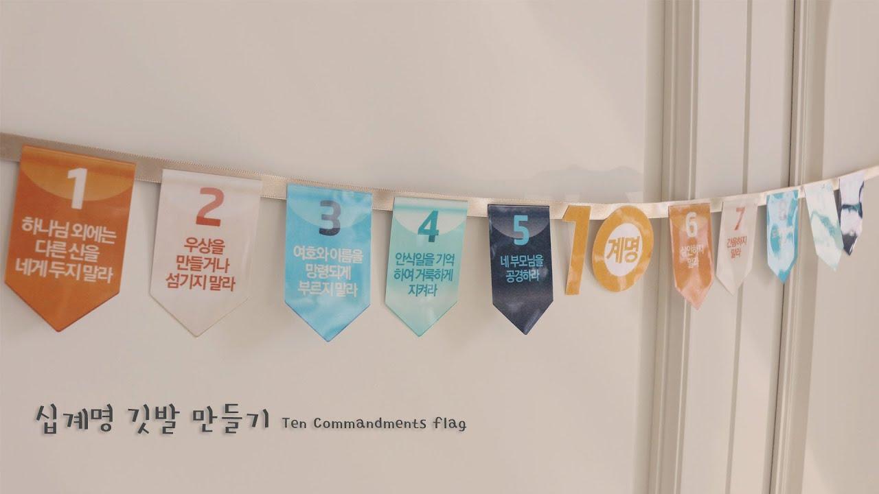 how to make a ten commandments flag  art