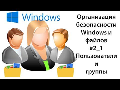 Организация безопасности Windows и файлов #2_1 Пользователи и группы